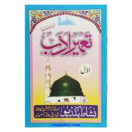 Tamire Adab Urdu Vol -1 | online islamic book store